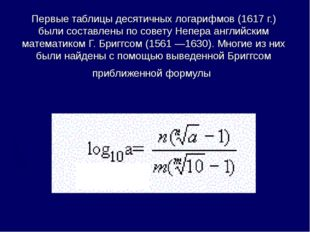 Первые таблицы десятичных логарифмов (1617 г.) были составлены по совету Непе