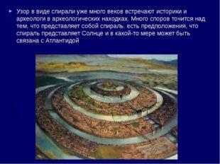 Узор в виде спирали уже много веков встречают историки и археологи в археолог