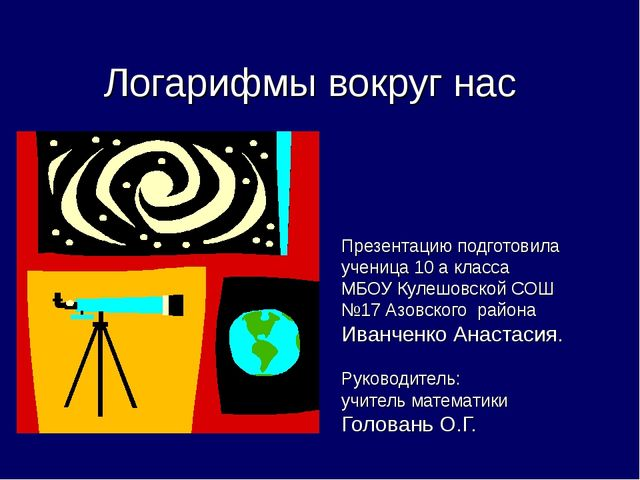 Презентацию подготовила ученица 10 а класса МБОУ Кулешовской СОШ №17 Азовског...