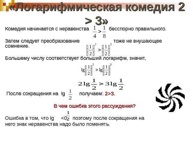«Логарифмическая комедия 2 > 3» Комедия начинается с неравенства бесспорно пр...