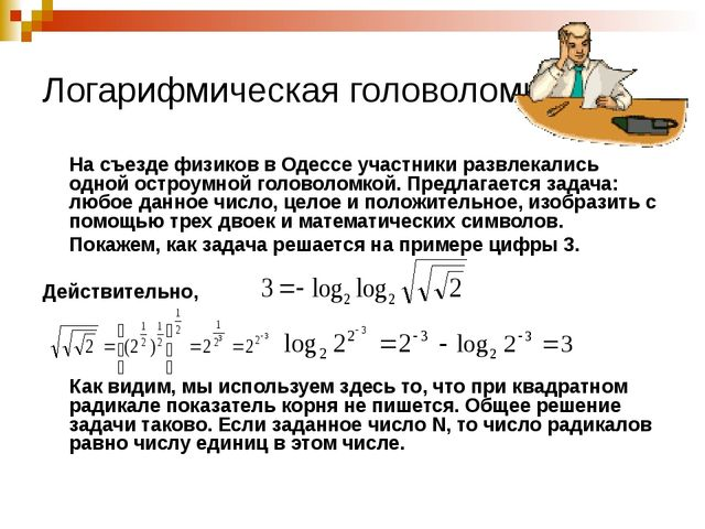 Логарифмическая головоломка На съезде физиков в Одессе участники развлекались...