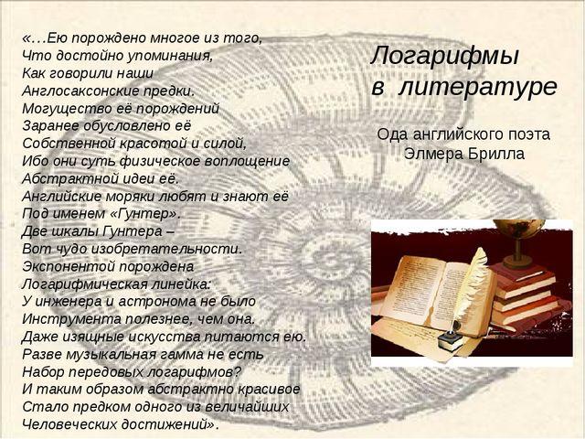 «…Ею порождено многое из того, Что достойно упоминания, Как говорили наши Анг...