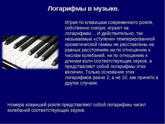 Логарифмы в музыке. Играя по клавишам современного рояля, собственно говоря,...