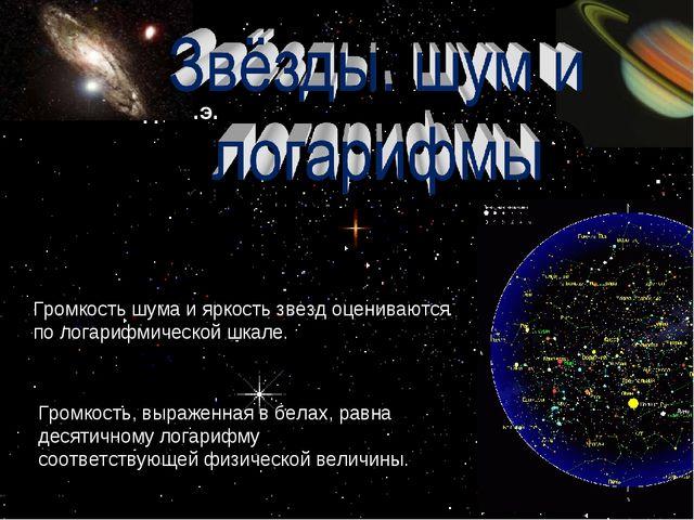 Во II веке до н.э. Громкость шума и яркость звезд оцениваются по логарифмичес...
