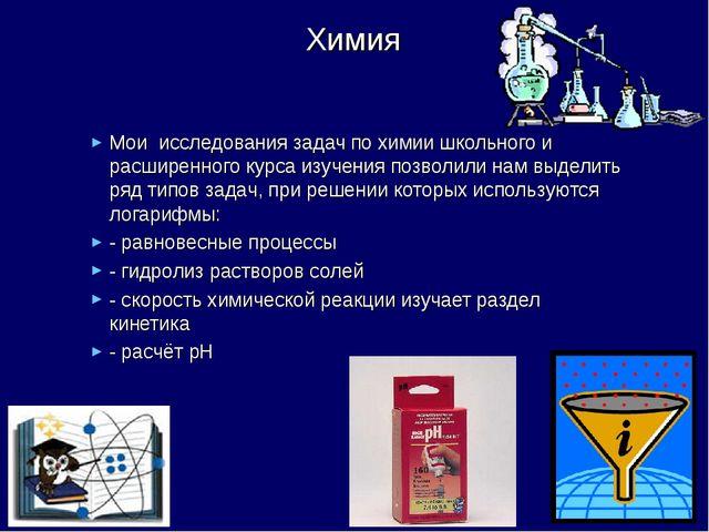 Химия Мои исследования задач по химии школьного и расширенного курса изучения...