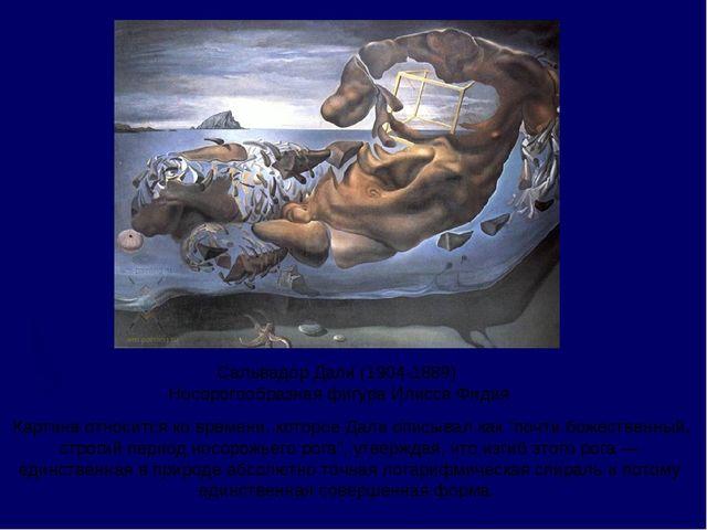 Сальвадор Дали (1904-1889) Носорогообразная фигура Илисса Фидия Картина относ...