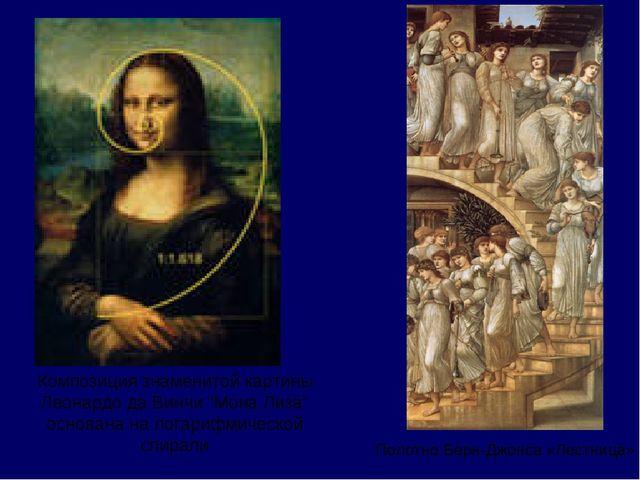 """Композиция знаменитой картины Леонардо да Винчи """"Мона Лиза"""" основана на логар..."""
