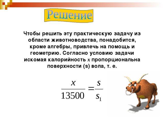 Чтобы решить эту практическую задачу из области животноводства, понадобится,...