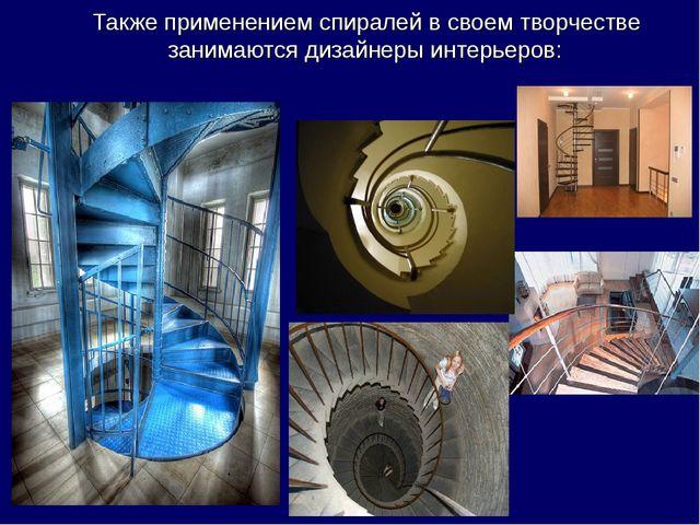 Также применением спиралей в своем творчестве занимаются дизайнеры интерьеров: