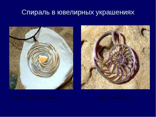 Спираль в ювелирных украшениях Кулон «Золотая спираль» Кулон «Наутилус»