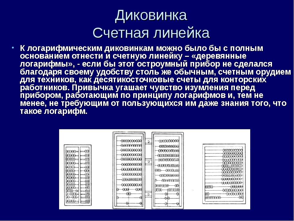 Диковинка Счетная линейка К логарифмическим диковинкам можно было бы с полным...