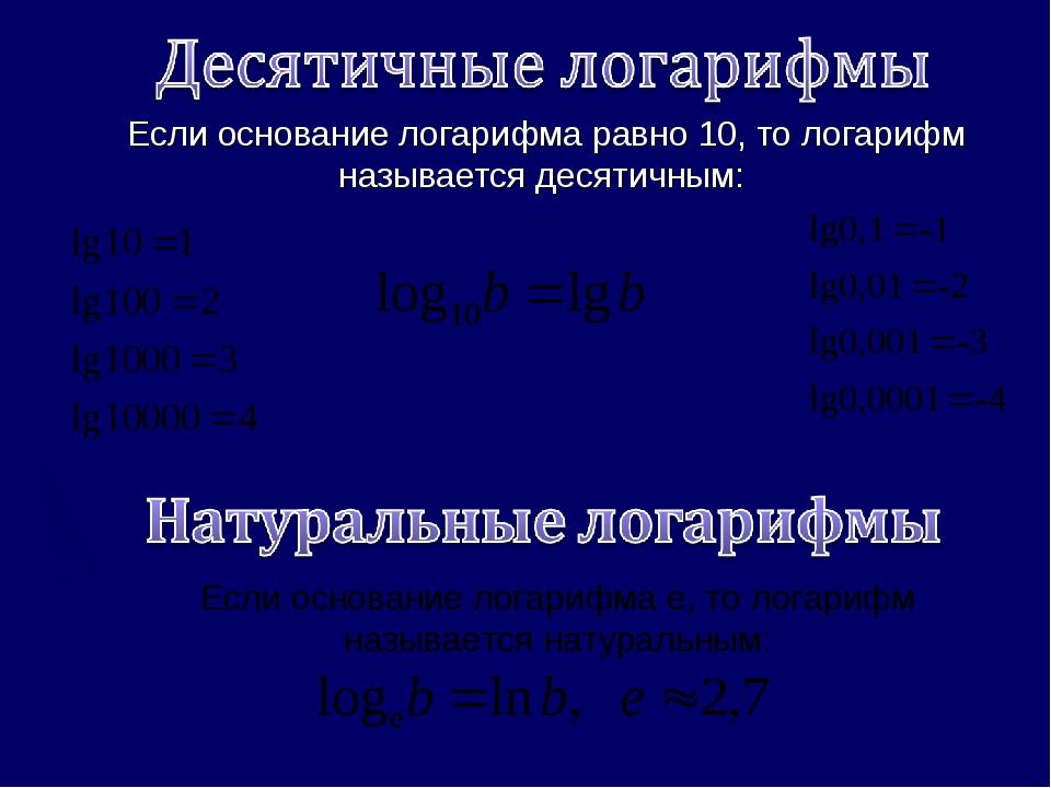 Если основание логарифма равно 10, то логарифм называется десятичным: Если о...