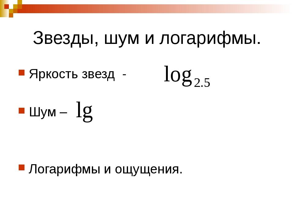 Звезды, шум и логарифмы. Яркость звезд - Шум – Логарифмы и ощущения. *