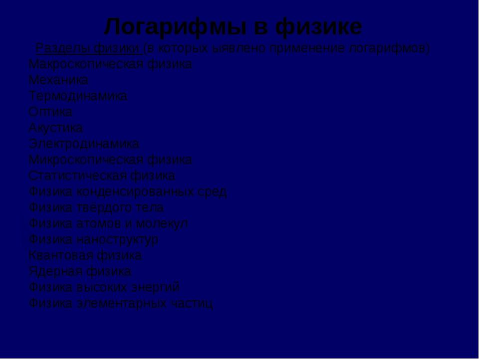 Логарифмы в физике Разделы физики (в которых ыявлено применение логарифмов) М...