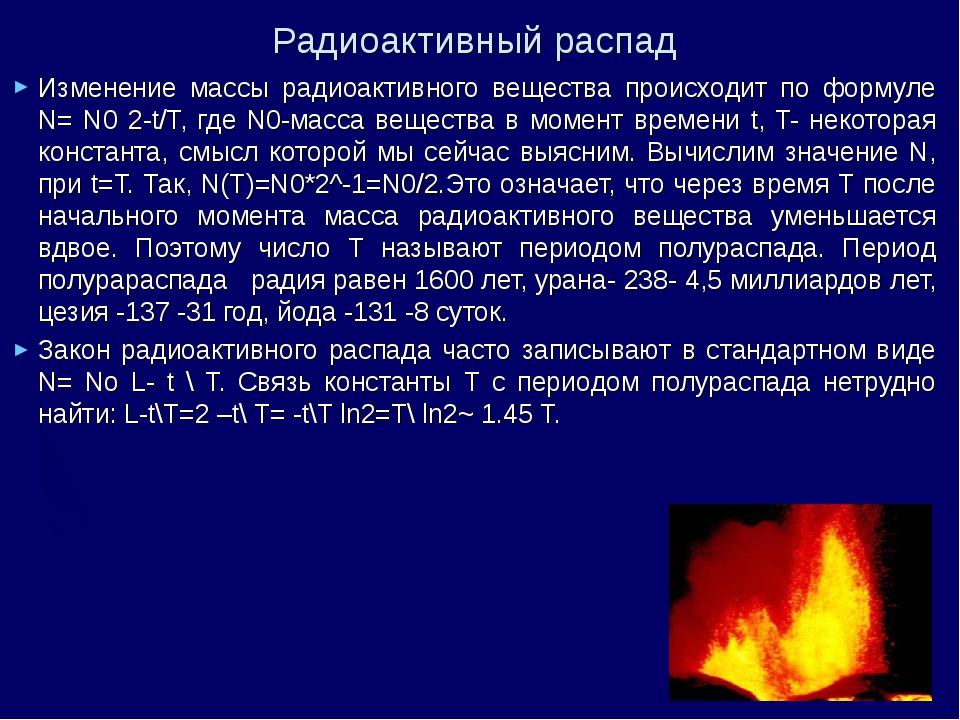 Радиоактивный распад Изменение массы радиоактивного вещества происходит по ф...