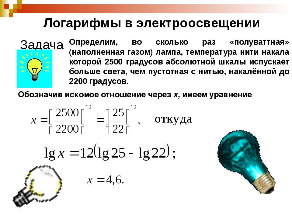 Задача Определим, во сколько раз «полуваттная» (наполненная газом) лампа, те...