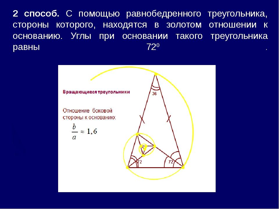 2 способ. С помощью равнобедренного треугольника, стороны которого, находятся...