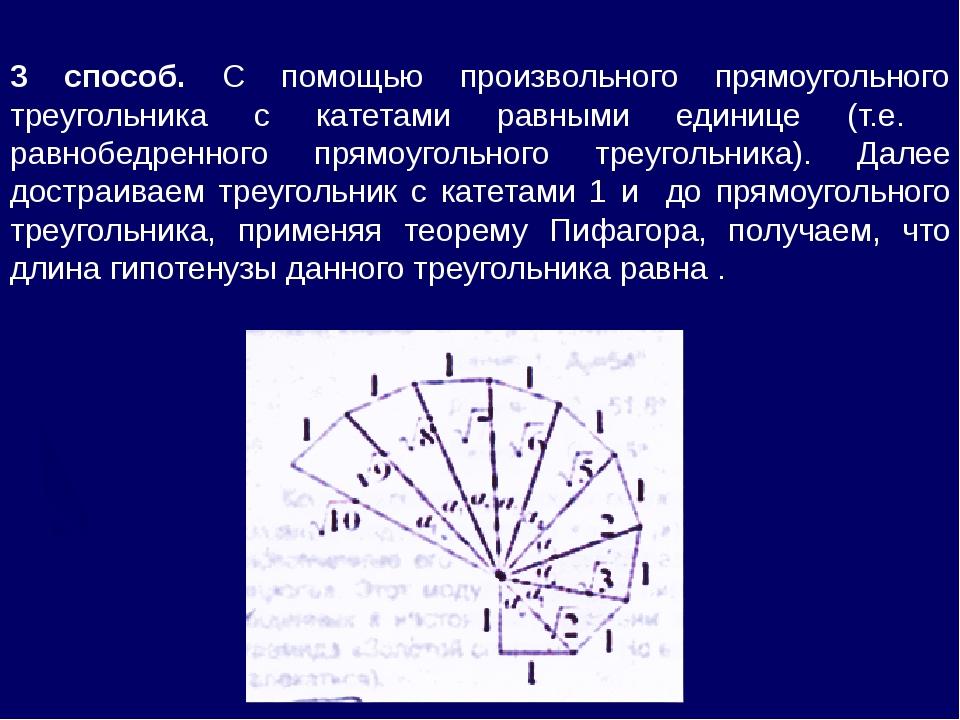 3 способ. С помощью произвольного прямоугольного треугольника с катетами равн...