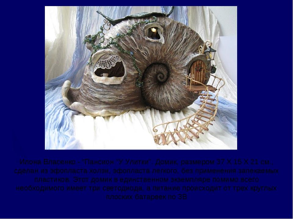 """Илона Власенко - """"Пансион """"У Улитки"""". Домик, размером 37 Х 15 Х 21 см., сдела..."""