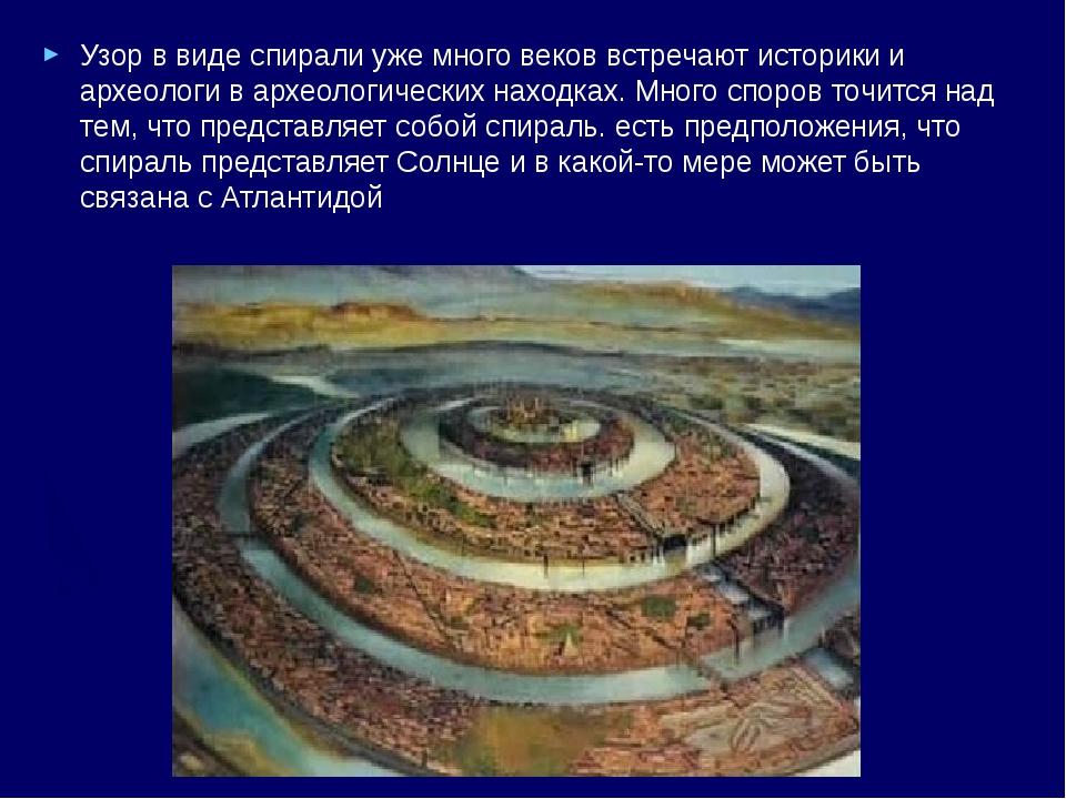 Узор в виде спирали уже много веков встречают историки и археологи в археолог...