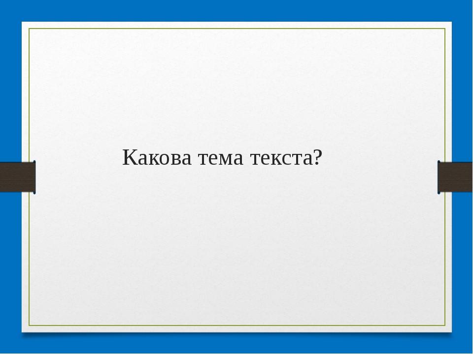 Какова тема текста?