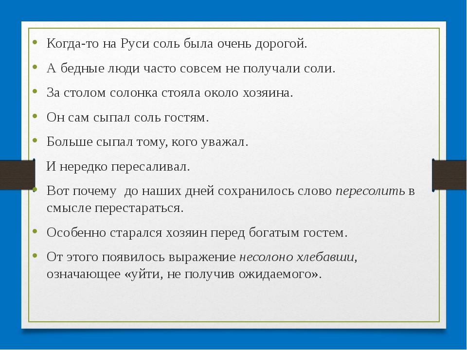 Когда-то на Руси соль была очень дорогой. А бедные люди часто совсем не получ...