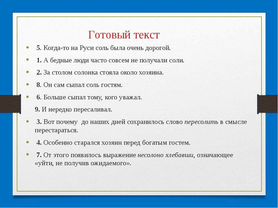 5. Когда-то на Руси соль была очень дорогой. 1. А бедные люди часто совсем н...