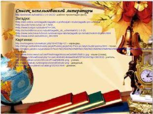 Список использованной литературы http://pedsovet.su/load/321-1-0-14132- шабло