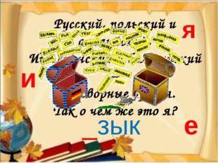 Русский, польский и английский, Итальянский и бельгийский – Разговорные друзь