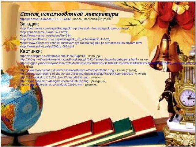 Список использованной литературы http://pedsovet.su/load/321-1-0-14132- шабло...