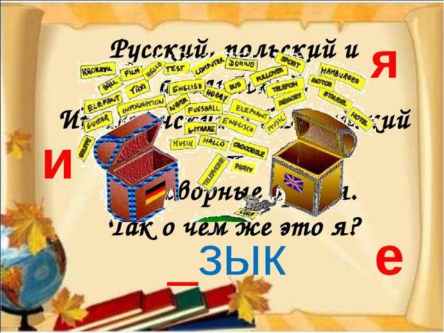 Русский, польский и английский, Итальянский и бельгийский – Разговорные друзь...