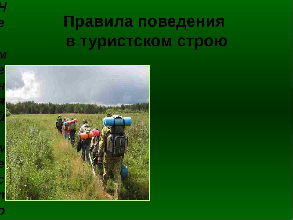 Правила поведения в туристском строю Не меняй место в строю без разрешения ру...