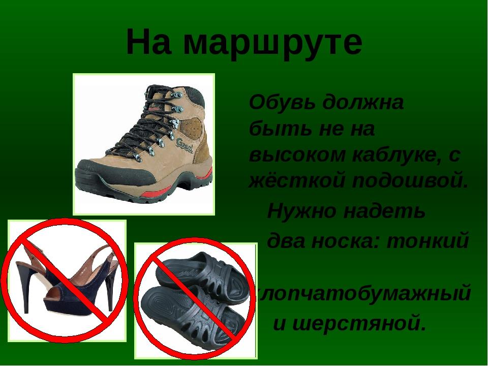 На маршруте Обувь должна быть не на высоком каблуке, с жёсткой подошвой. Нужн...