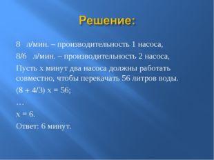 8 л/мин. – производительность 1 насоса, 8/6 л/мин. – производительность 2 нас