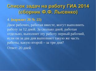 4. (вариант 20 № 22) Двое рабочих, работая вместе, могут выполнить работу за