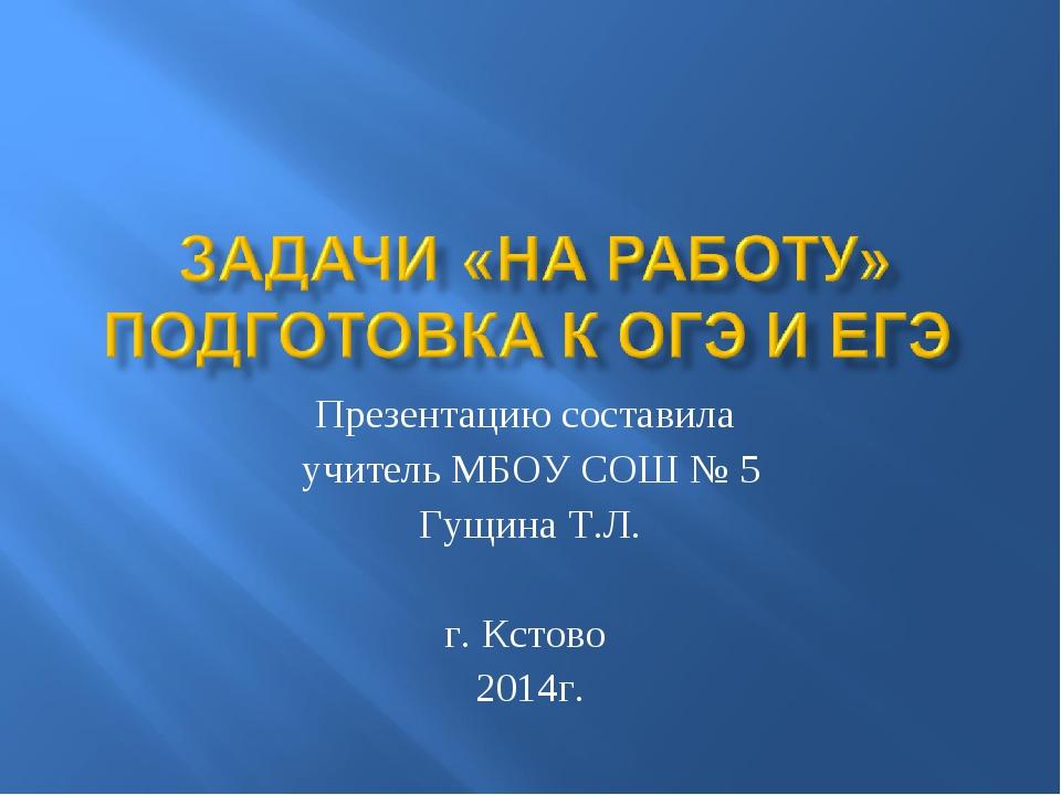 Презентацию составила учитель МБОУ СОШ № 5 Гущина Т.Л. г. Кстово 2014г.