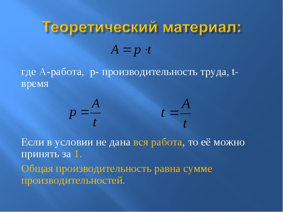 где А-работа, р- производительность труда, t- время Если в условии не дана в...