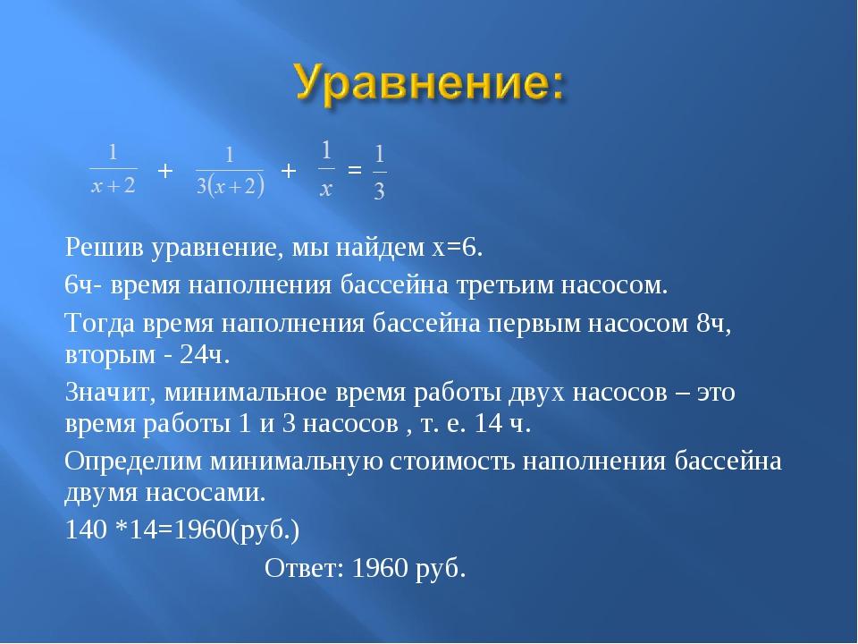 + + = Решив уравнение, мы найдем х=6. 6ч- время наполнения бассейна третьим...