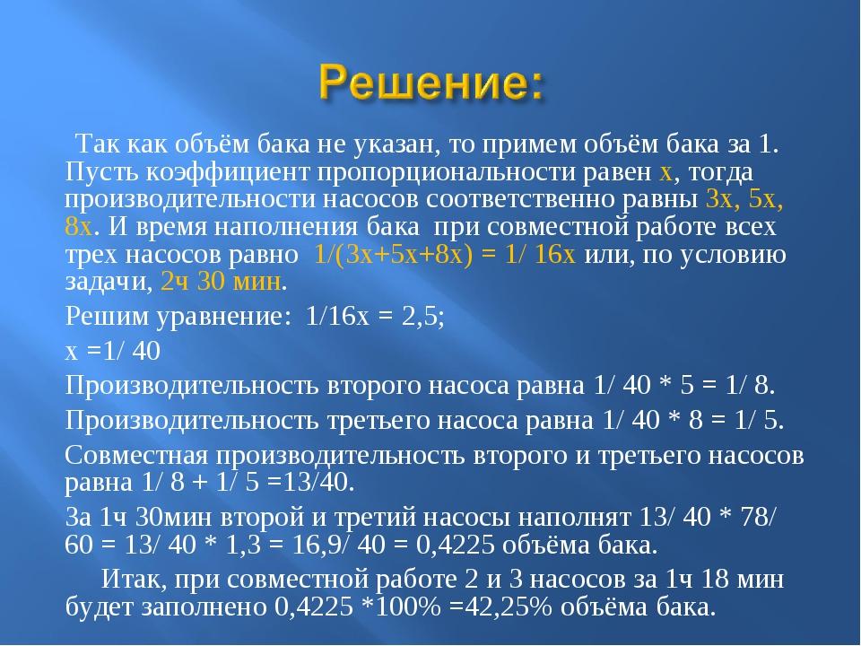Так как объём бака не указан, то примем объём бака за 1. Пусть коэффициент п...