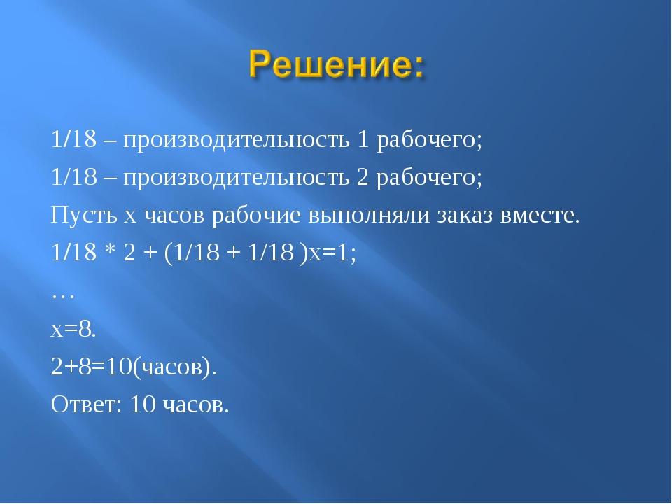 1/18 – производительность 1 рабочего; 1/18 – производительность 2 рабочего; П...