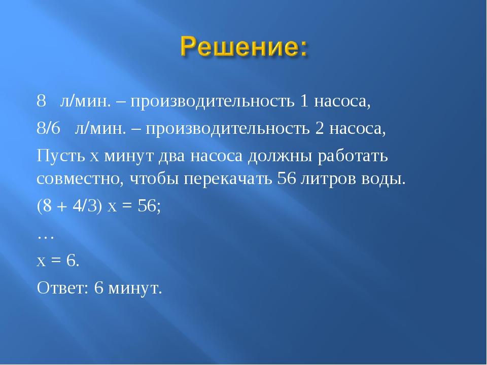 8 л/мин. – производительность 1 насоса, 8/6 л/мин. – производительность 2 нас...