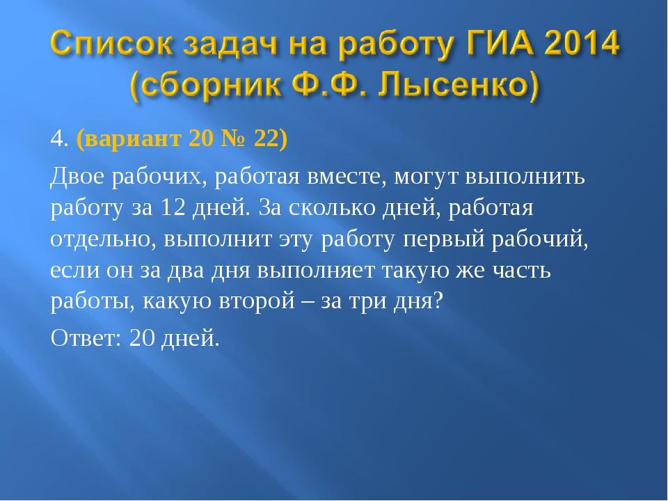 4. (вариант 20 № 22) Двое рабочих, работая вместе, могут выполнить работу за...