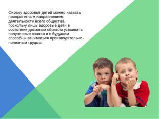 Охрану здоровья детей можно назвать приоритетным направлением деятельности вс