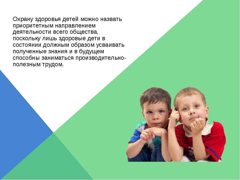 Охрану здоровья детей можно назвать приоритетным направлением деятельности вс...