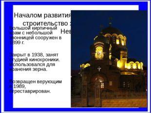 Началом развития города ещё считают строительство храма Александра Невского