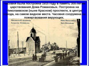 Часовня была построена 1915 году в память 300-летия царствования Дома Романов