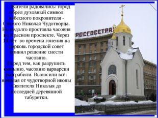 Жители радовались: город обрёл духовный символ небесного покровителя - Свято