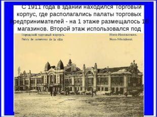 С 1911 года в здании находился Торговый корпус, где располагались палаты тор