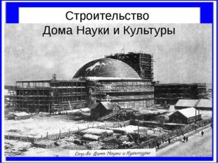 Строительство Дома Науки и Культуры