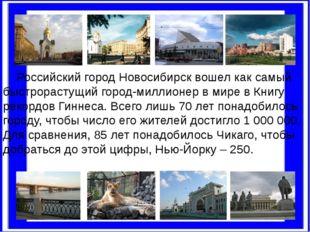 Российский город Новосибирск вошел как самый быстрорастущий город-миллионер